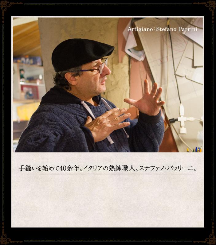 手縫いを始めて40余年。イタリアの熟練職人、ステファノ・パッリーニ。