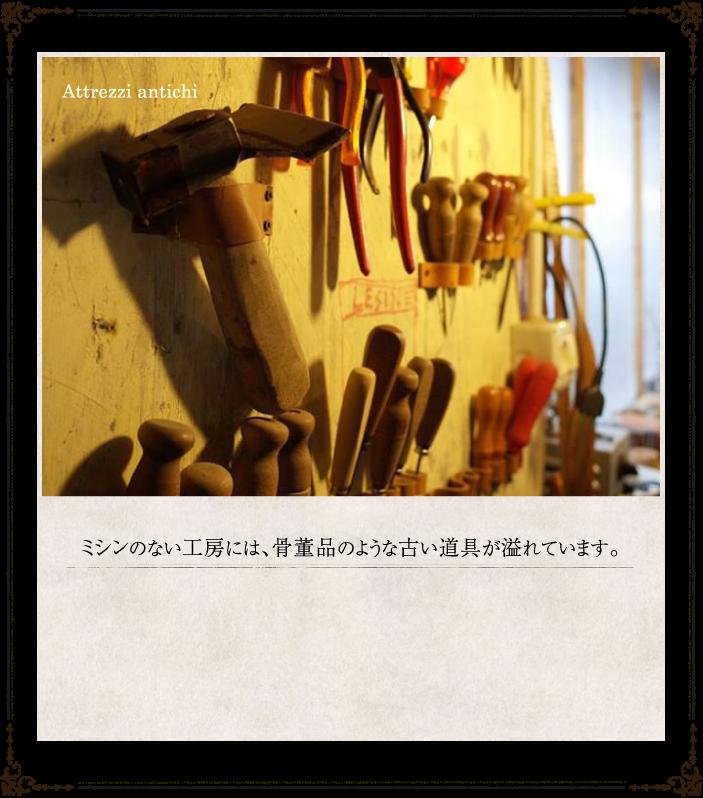 ミシンのない工房には、骨董品のような古い道具が溢れています。