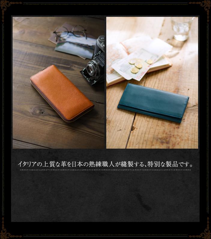 イタリアの上質な革を日本の熟練職人が縫製する、特別な製品です。