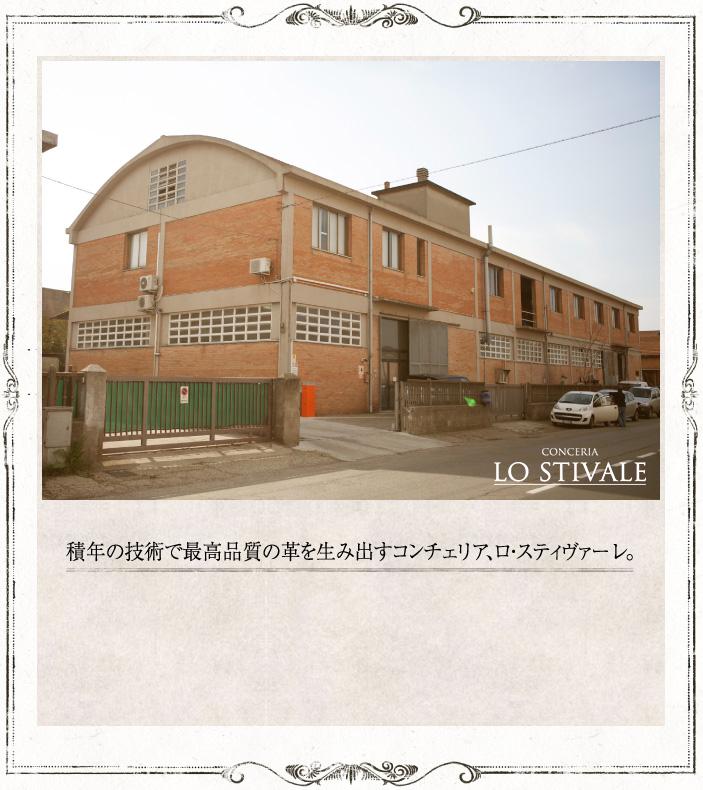 積年の技術で最高品質の革を生み出すコンチェリア、ロ・スティヴァーレ。
